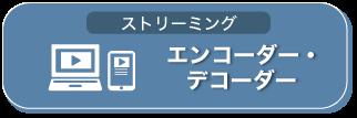 エンコーダー/デコーダー