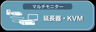 延長器/KVM