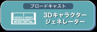 3Dキャラクタージェネレーター