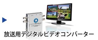 放送用デジタルビデオコンバーター