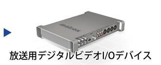 放送用デジタルビデオI/Oデバイス