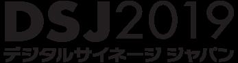 デジタルサイネージジャパン(DSJ)2019