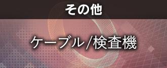 ケーブル/検査機