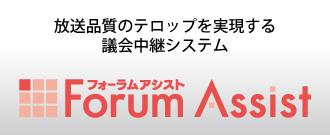 ForumAssist