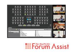 議会中継システム Forum Assist(フォーラム アシスト)