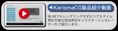 KarismaCG製品紹介動画