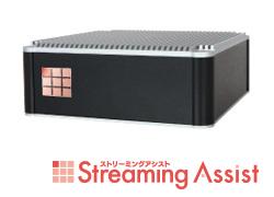 映像ストリーミングサーバー Streaming Assist