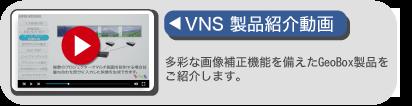 VNS製品紹介動画