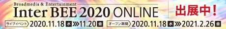 InterBEE2020 ONLINE