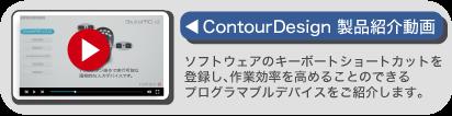 Contour製品紹介動画