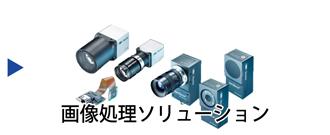 画像処理ソリューション・産業用カメラ