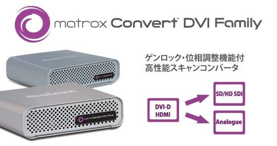 Matrox ConvertDVI Plus
