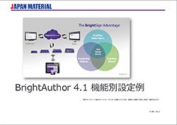 BrightAuthor機能別設定例(PDF)