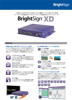 BrightSign XDシリーズ製品カタログ